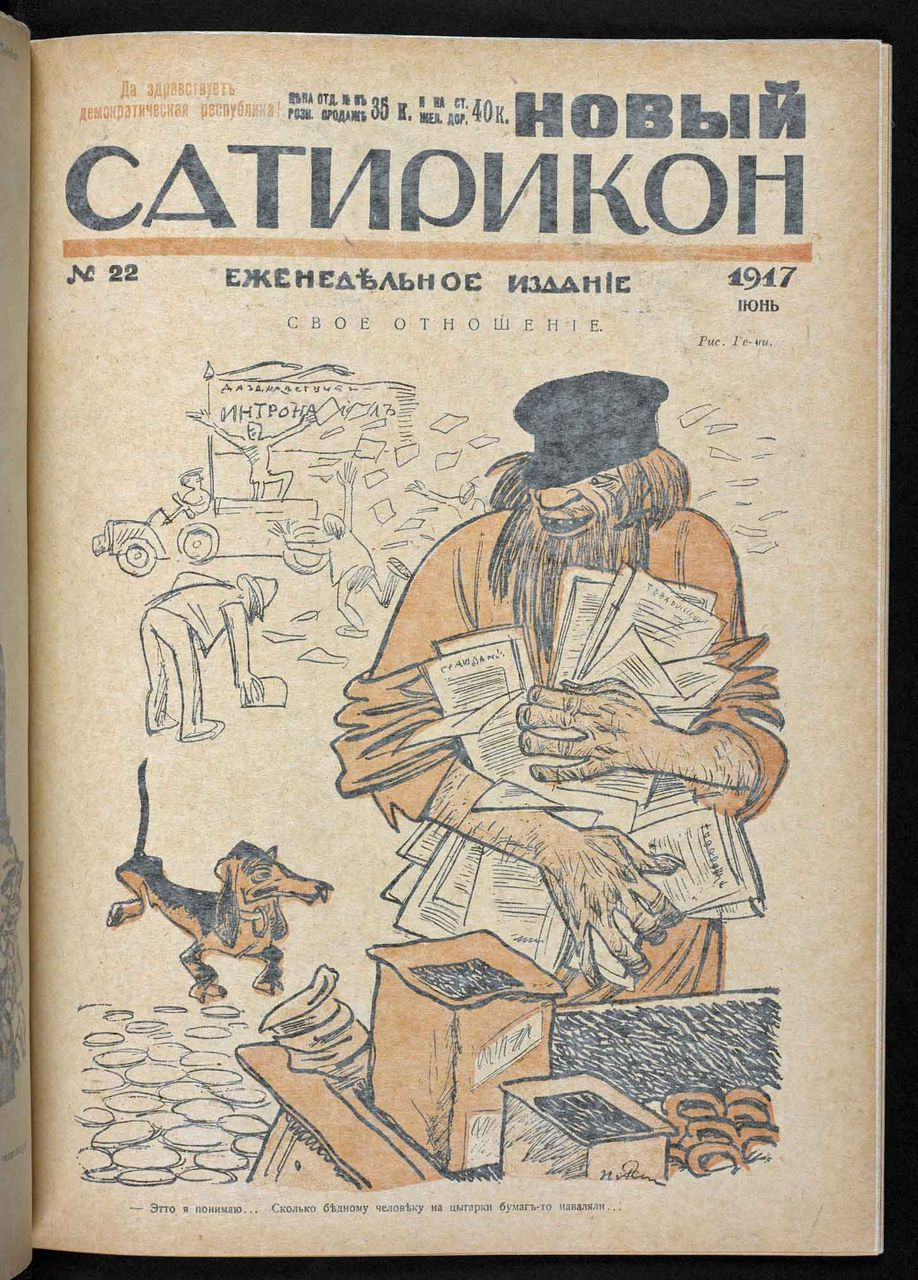 Novyi Satirikon journal, 1917, courtesy of the British Library